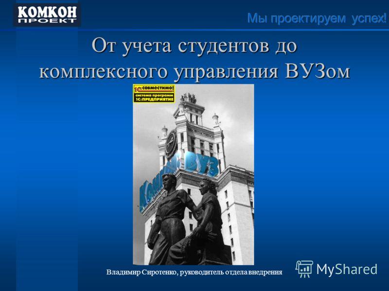 Владимир Сиротенко, руководитель отдела внедрения От учета студентов до комплексного управления ВУЗом