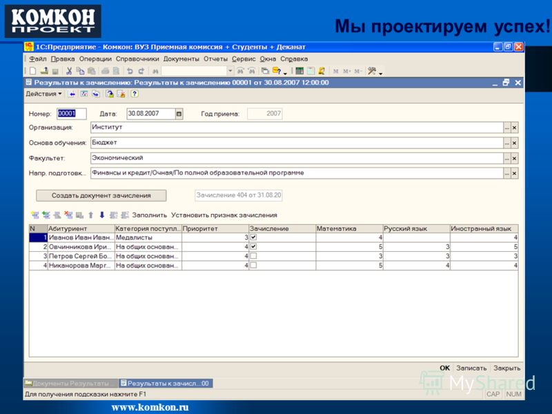www.komkon.ru Мы проектируем успех! От учета студентов до комплексного управления ВУЗом6 Подсистема «Приемная комиссия»