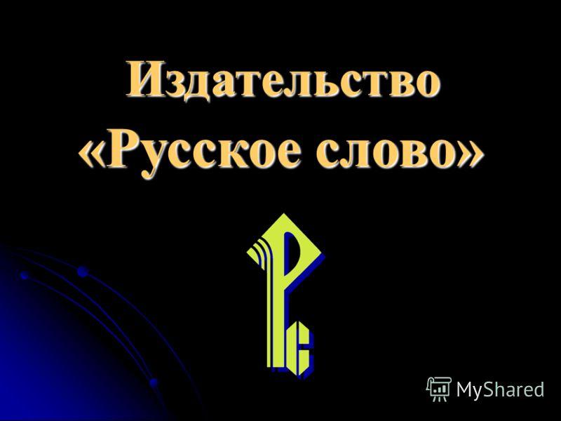 Издательство «Русское слово»