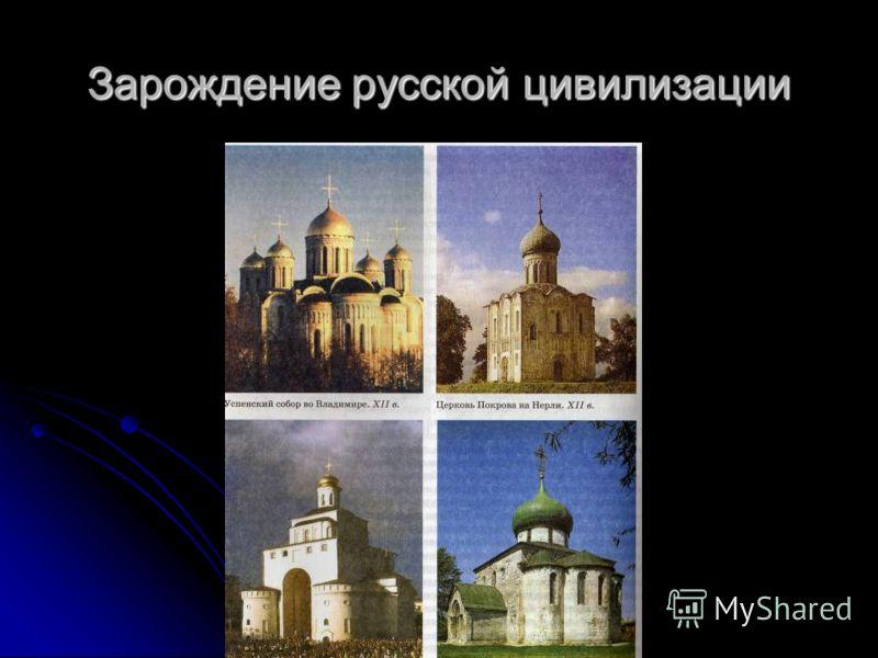 Зарождение русской цивилизации