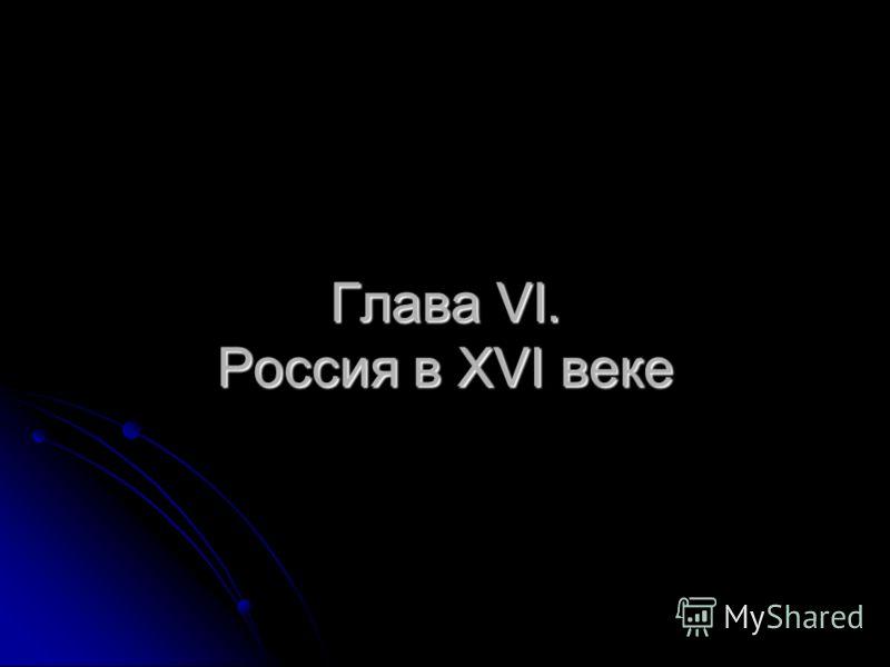 Глава VΙ. Россия в XVI веке