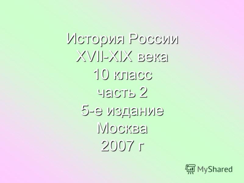 История России XVΙΙ-XΙX века 10 класс часть 2 5-е издание Москва 2007 г