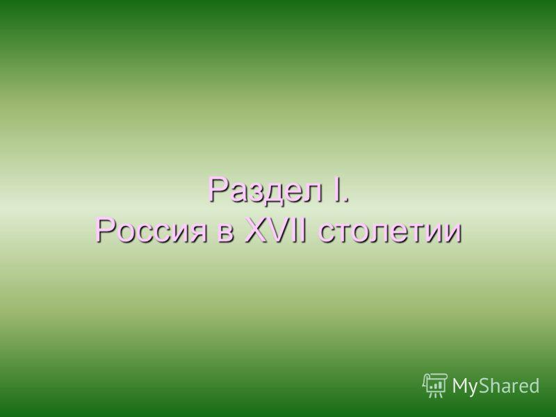 Раздел I. Россия в XVΙΙ столетии