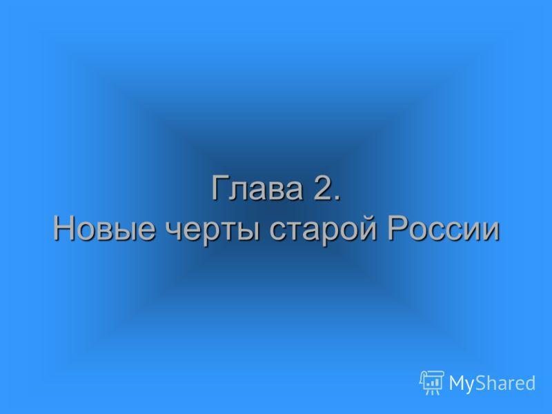 Глава 2. Новые черты старой России