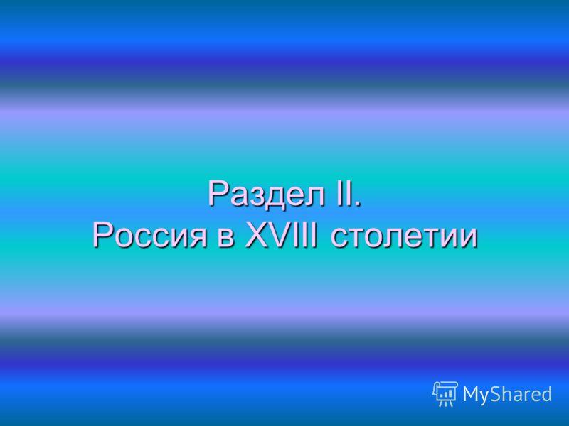 Раздел ΙΙ. Россия в XVΙΙΙ столетии