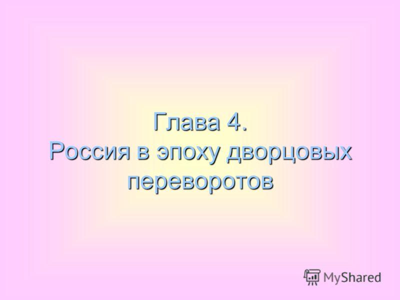 Глава 4. Россия в эпоху дворцовых переворотов