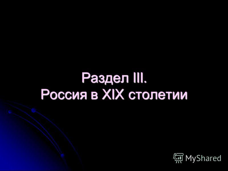 Раздел III. Россия в XΙX столетии