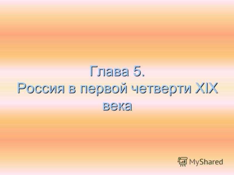 Глава 5. Россия в первой четверти XΙX века