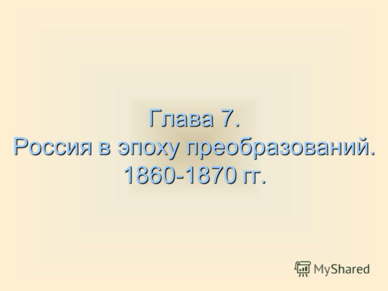 Глава 7. Россия в эпоху преобразований. 1860-1870 гг.