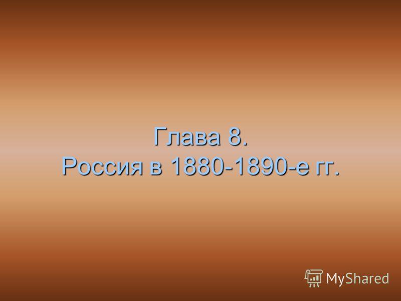 Глава 8. Россия в 1880-1890-е гг.