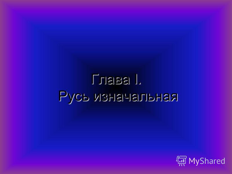 Глава Ι. Русь изначальная