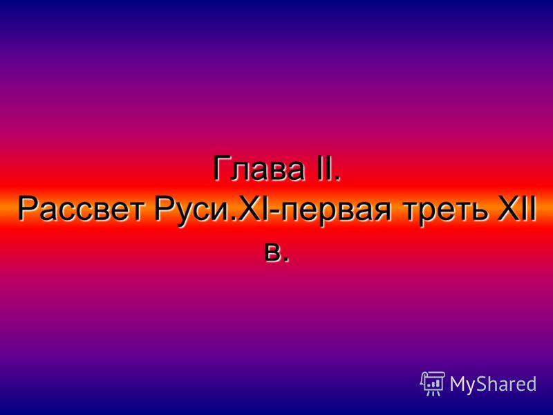 Глава II. Рассвет Руси.XΙ-первая треть XΙΙ в.