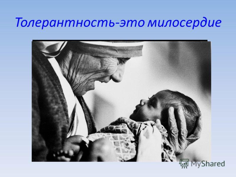 Толерантность-это милосердие