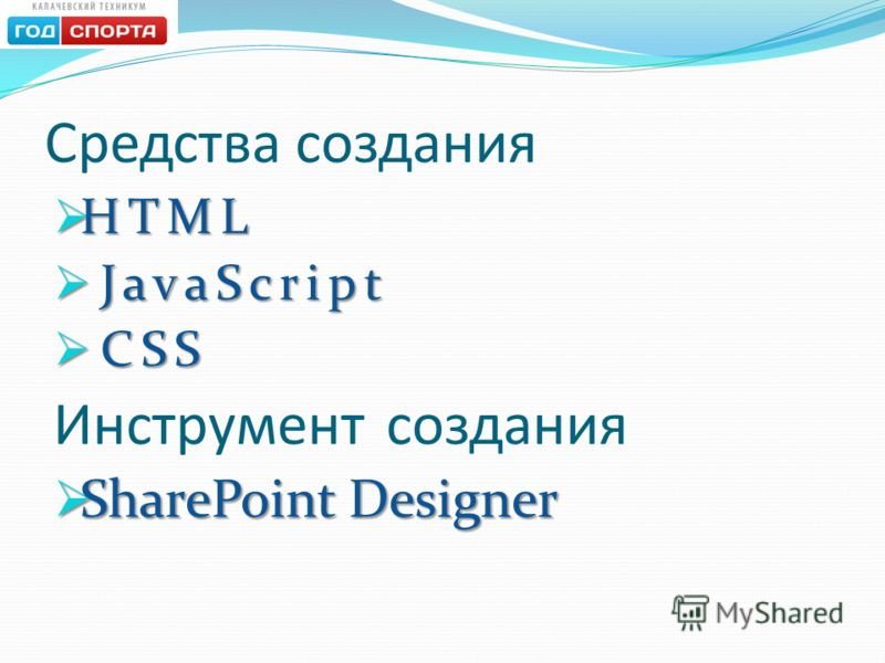 Средства создания HTML HTML JavaScript JavaScript CSS CSS Инструмент создания SharePoint Designer SharePoint Designer