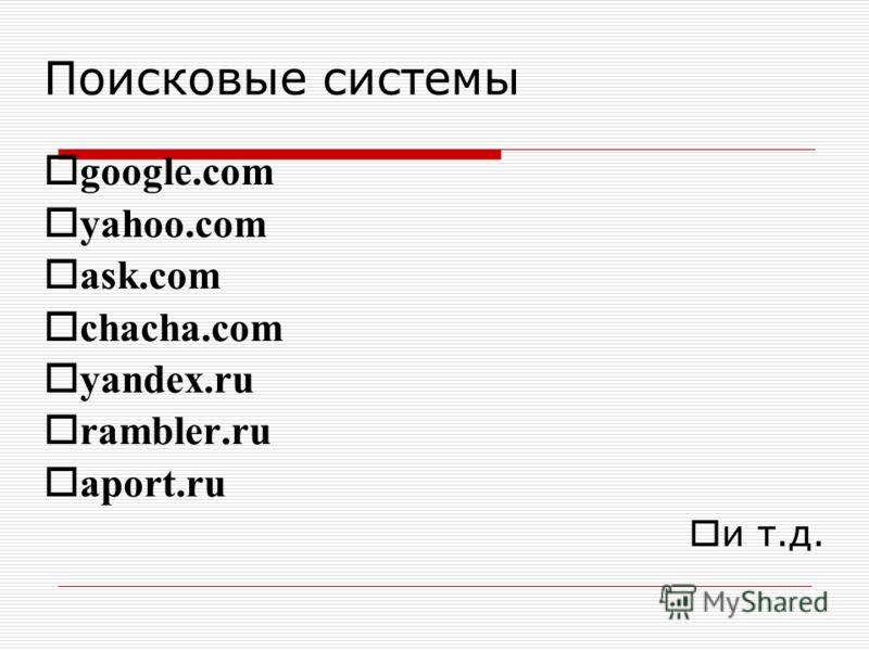 Поисковые системы google.com yahoo.com ask.com chacha.com yandex.ru rambler.ru aport.ru и т.д.