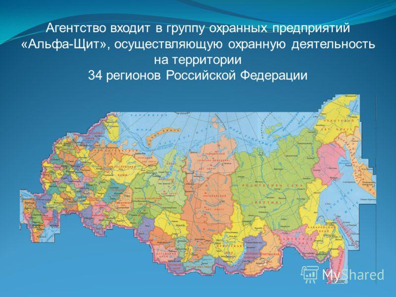 История создания «ОА «Альфа-Щит-Ростов» создано в 2000 году, как официальный исполнитель функций охраны филиала «Ростовский» ОАО «АЛЬФА-БАНК»