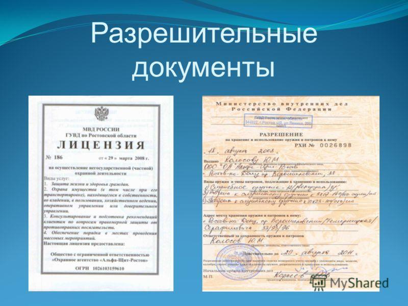 Агентство входит в группу охранных предприятий «Альфа-Щит», осуществляющую охранную деятельность на территории 34 регионов Российской Федерации