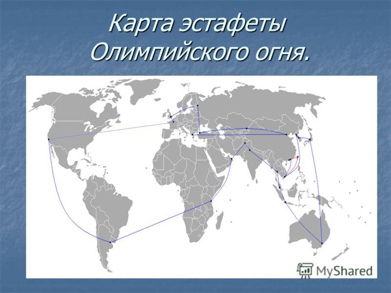 Карта эстафеты Олимпийского огня.