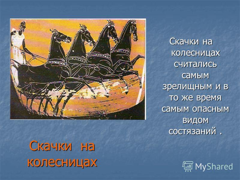 Скачки на колесницах Скачки на колесницах считались самым зрелищным и в то же время самым опасным видом состязаний.