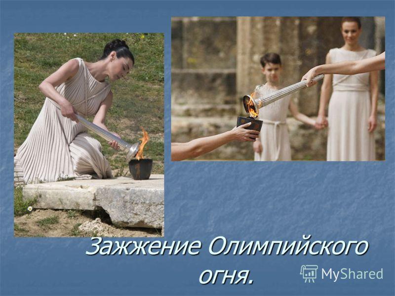 Зажжение Олимпийского огня.