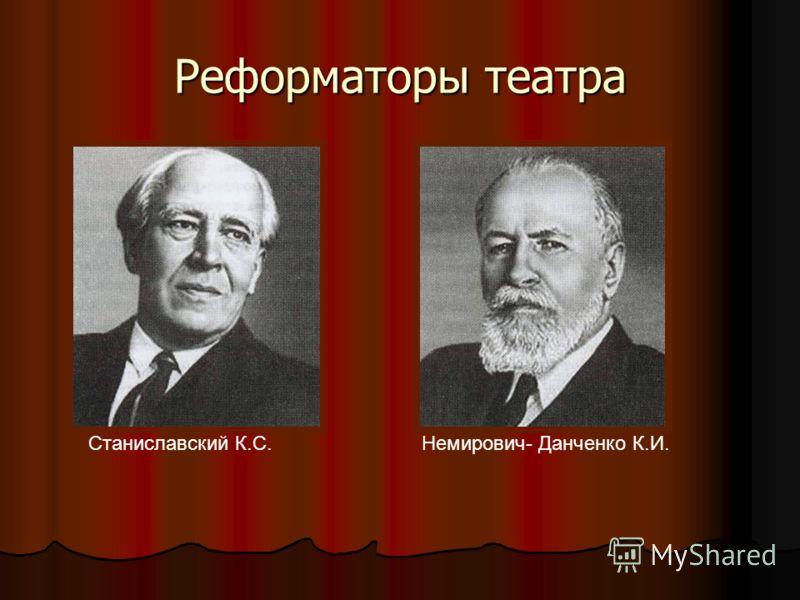 Реформаторы театра Станиславский К.С.Немирович- Данченко К.И.