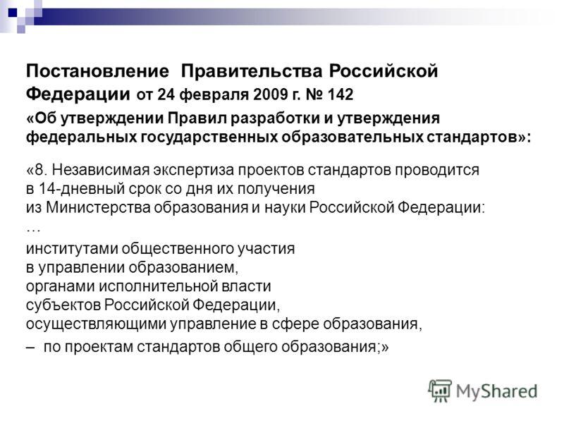Постановление Правительства Российской Федерации от 24 февраля 2009 г. 142 «Об утверждении Правил разработки и утверждения федеральных государственных образовательных стандартов»: «8. Независимая экспертиза проектов стандартов проводится в 14-дневный