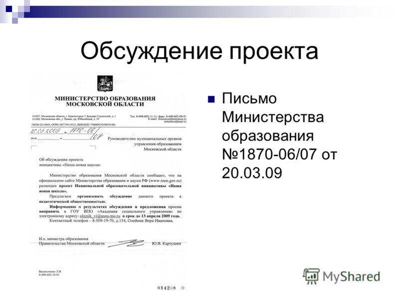 Обсуждение проекта Письмо Министерства образования 1870-06/07 от 20.03.09