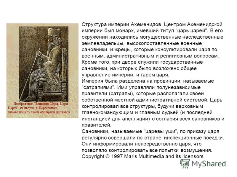 Структура империи Ахеменидов Центром Ахеменидской империи был монарх, имевший титул