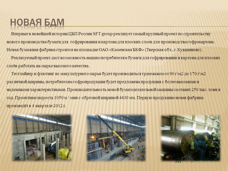 Впервые в новейшей истории ЦБП России SFT group реализует самый крупный проект по строительству нового производства бумаги для гофрирования и картона для плоских слоев для производства гофрокартона. Новая бумажная фабрика строится на площадке ОАО «Ка