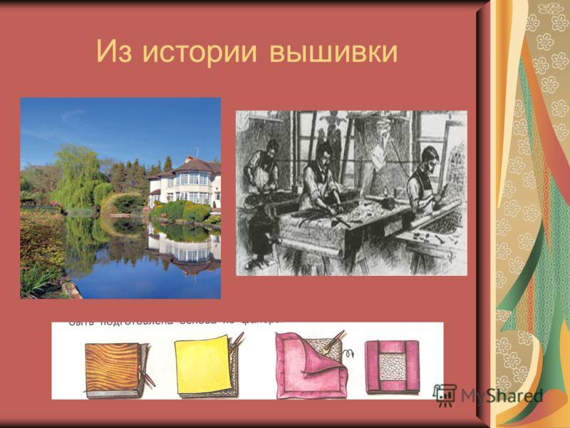 Из истории вышивки