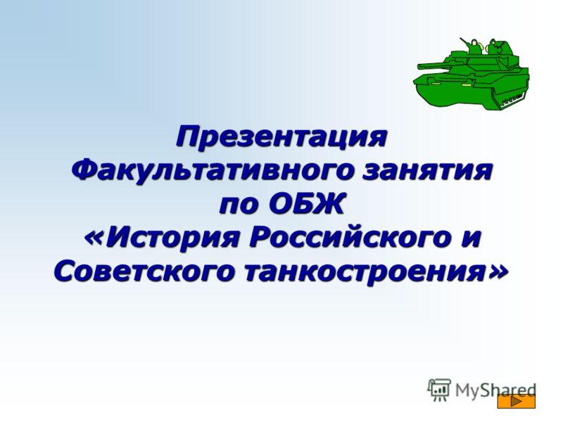 Презентация Факультативного занятия по ОБЖ «История Российского и Советского танкостроения»