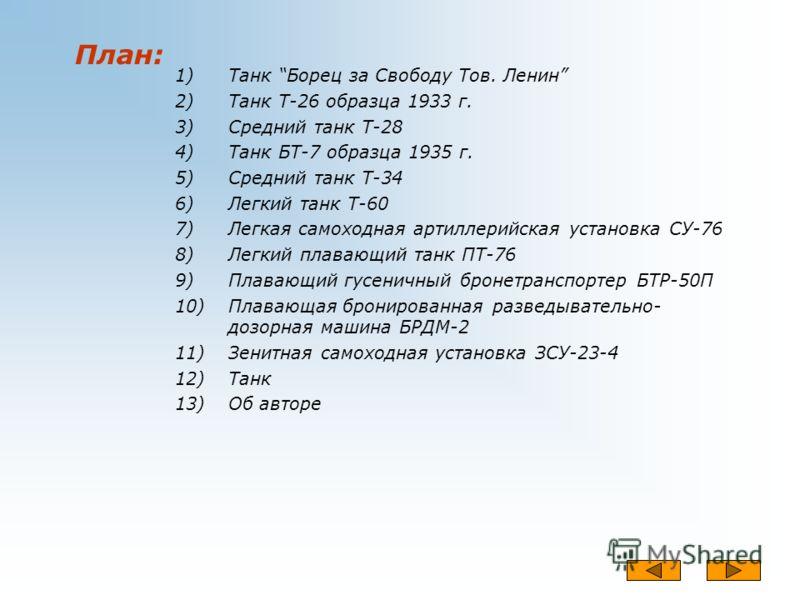 1)Танк Борец за Свободу Тов. Ленин 2)Танк Т-26 образца 1933 г. 3)Средний танк Т-28 4)Танк БТ-7 образца 1935 г. 5)Средний танк Т-34 6)Легкий танк Т-60 7)Легкая самоходная артиллерийская установка СУ-76 8)Легкий плавающий танк ПТ-76 9)Плавающий гусенич