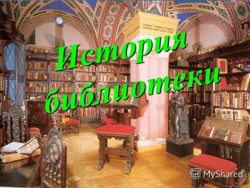 История библиотеки