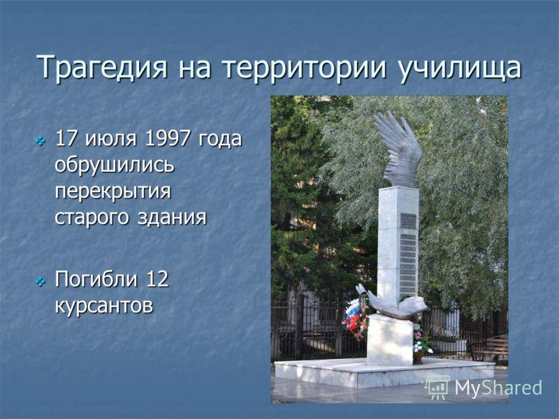 Трагедия на территории училища 17 июля 1997 года обрушились перекрытия старого здания 17 июля 1997 года обрушились перекрытия старого здания Погибли 12 курсантов Погибли 12 курсантов