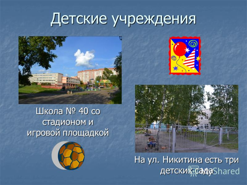 Детские учреждения Школа 40 со стадионом и игровой площадкой На ул. Никитина есть три детских сада