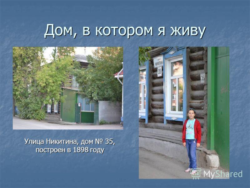 Дом, в котором я живу Улица Никитина, дом 35, построен в 1898 году