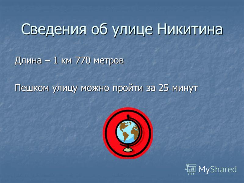 Сведения об улице Никитина Длина – 1 км 770 метров Пешком улицу можно пройти за 25 минут