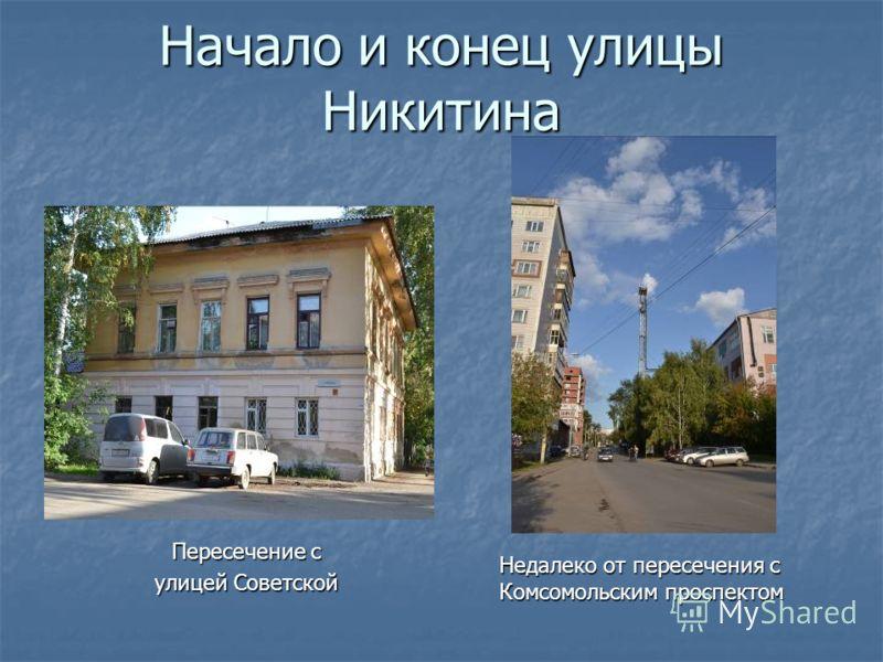 Начало и конец улицы Никитина Пересечение с улицей Советской Недалеко от пересечения с Комсомольским проспектом