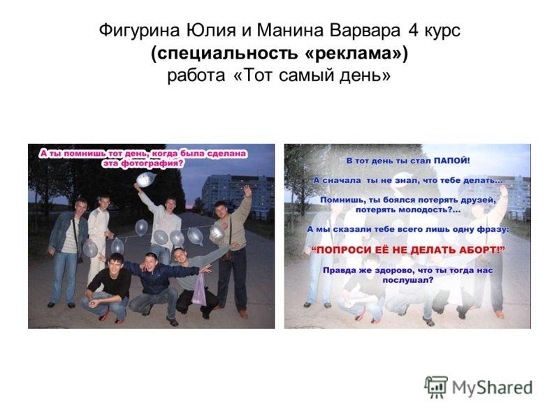 Фигурина Юлия и Манина Варвара 4 курс (специальность «реклама») работа «Тот самый день»