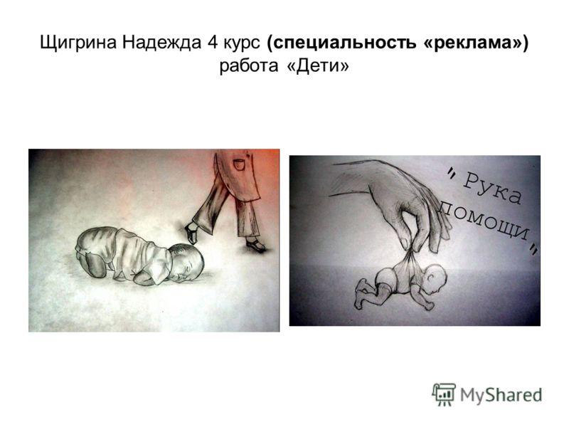 Щигрина Надежда 4 курс (специальность «реклама») работа «Дети»