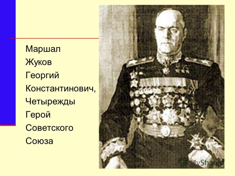 Маршал Жуков Георгий Константинович, Четырежды Герой Советского Союза )