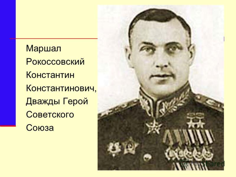 Маршал Рокоссовский Константин Константинович, Дважды Герой Советского Союза (1896–1968)