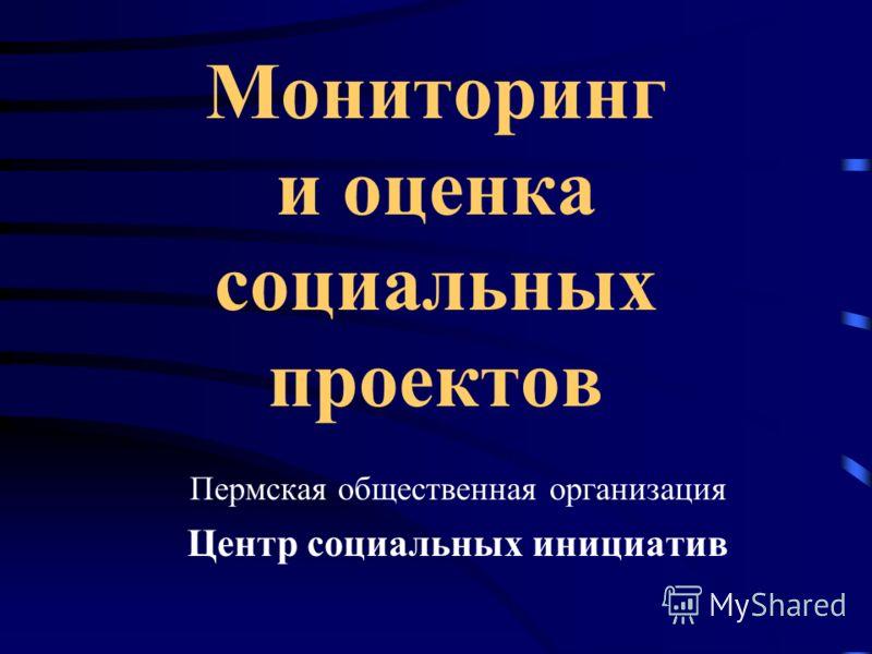 Мониторинг и оценка социальных проектов Пермская общественная организация Центр социальных инициатив