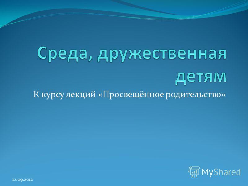 К курсу лекций «Просвещённое родительство» 12.09.2012