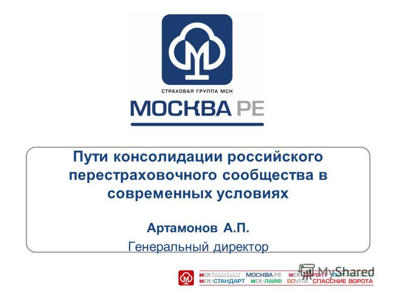Пути консолидации российского перестраховочного сообщества в современных условиях Артамонов А.П. Генеральный директор