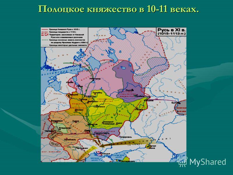 Полоцкое княжество в 10-11 веках.