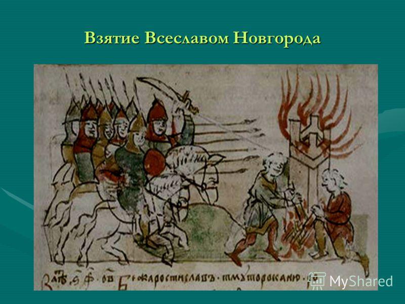 Взятие Всеславом Новгорода