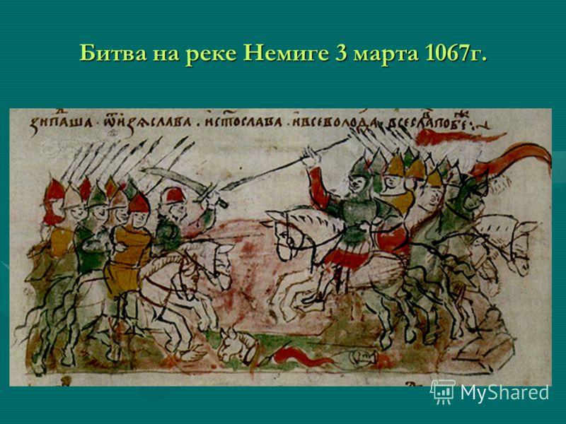 Битва на реке Немиге 3 марта 1067г.