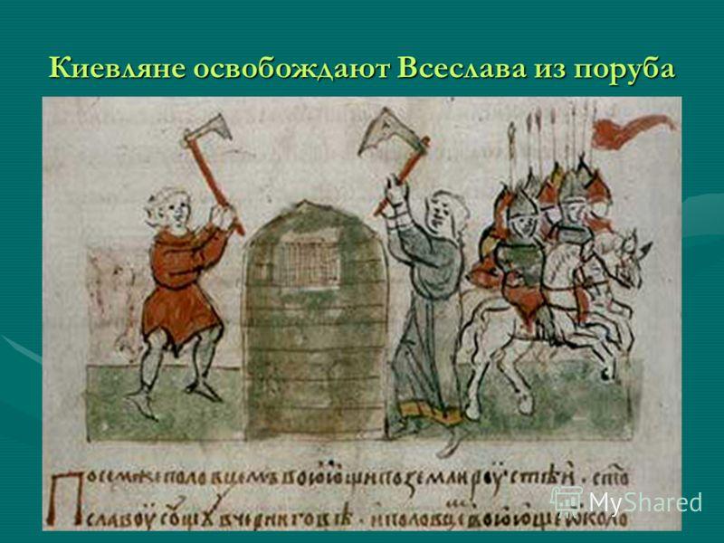 Киевляне освобождают Всеслава из поруба