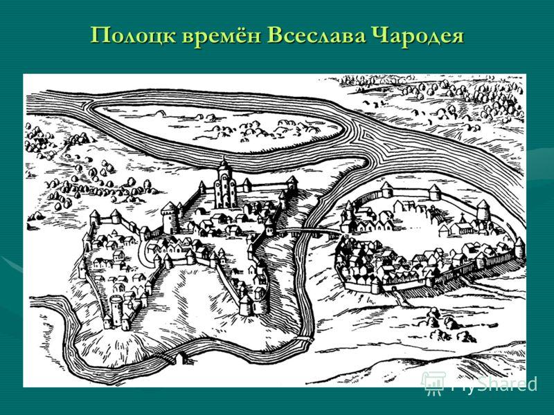 Полоцк времён Всеслава Чародея